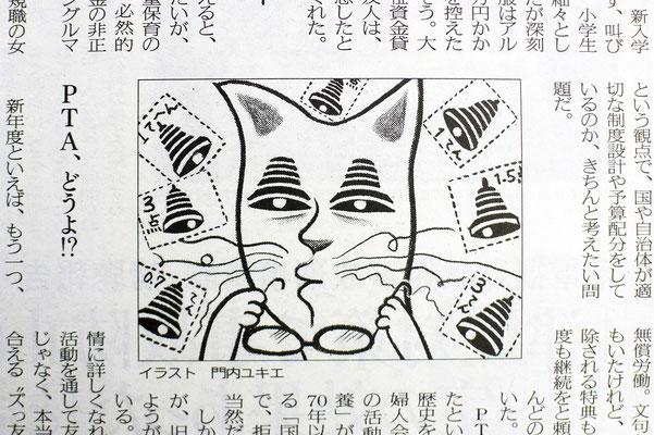 ふぇみん 第3184号