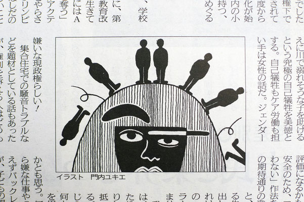 ふぇみん 第3170号