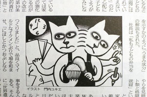 ふぇみん 第3176号