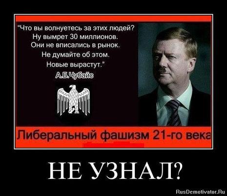 Анатолий Чубайс - враг Народа - ЗНАЙ ПРАВДУ, ПОТОМОК ПОБЕДИТЕЛЕЙ!