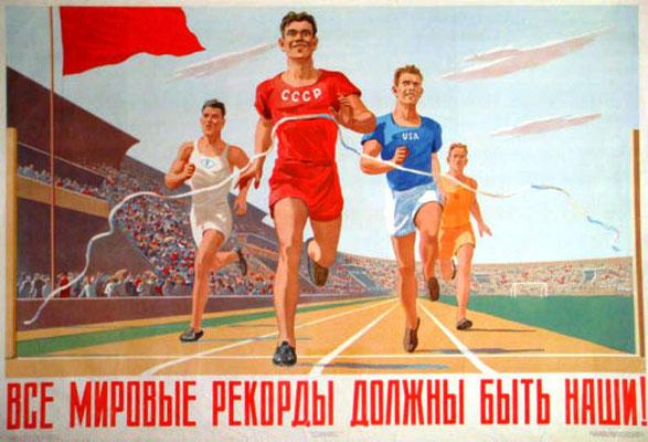 Картинки по запросу гордость спортсмена ссср картинки