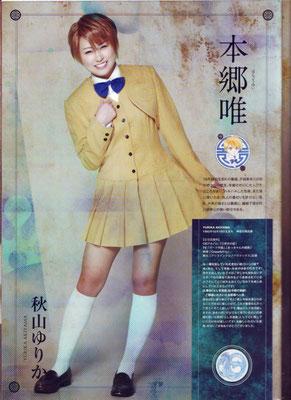 Yurika Akiyama - die wohl SCHÖNSTE und BÖSESTE >Yui Hongo< aller Zeiten!!! Doch an dieser Yui ist noch etwas anders: Sie lächelt!!! Und Wie ❤ ❤