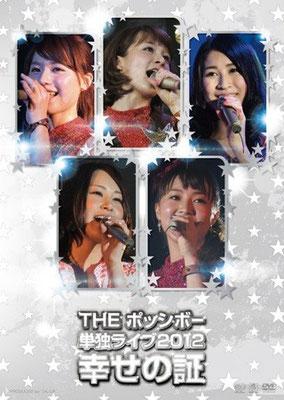 2012 - Konzert DVD