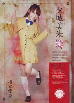 Aina Hashimoto - Ja Miaka kann SÜß und NIEDLICH sein! Danke Hashimon! Aina spielt eine viel erwachsenere Miaka, nicht das Nervgör aus dem Anime!