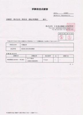 残留農薬検査結果(未検出)