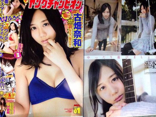 秋田書店ヤングチャンピオン表紙&巻頭 古畑奈和(SKE48) ヘアメイク高野雄一