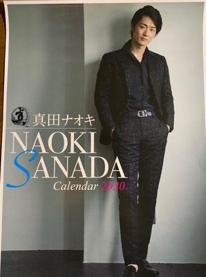真田ナオキ(演歌歌手)  2020壁掛けカレンダー(テイチクレコード)  ヘアメイク高野雄一