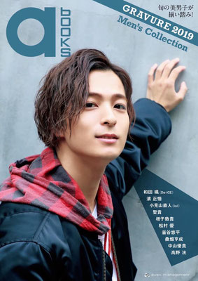 a-books GRAVURE 2019Men's Collection(avex)    ヘアメイク高野雄一、進藤裕子、山本有輝