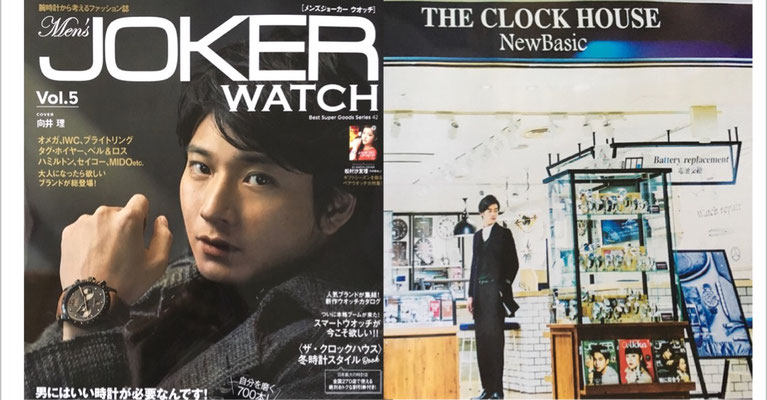 ベストセラーズ Men'sJOKER WATCH vol5   ヘアメイク高野雄一
