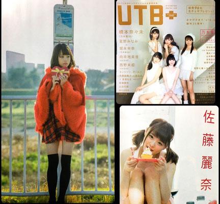 ワニブックス UTB+vol30 佐藤麗奈(アイドリング) ヘアメイク高野雄一