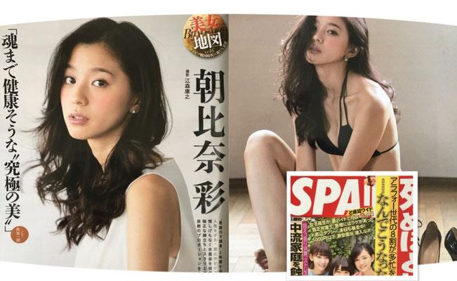 扶桑社週刊SPA!美女地図 朝比奈彩(Ray専属モデル) ヘアメイク高野雄一