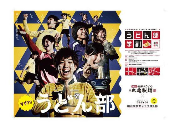 丸亀製麺うどん部  ポスター&広告 ヘアメイク原田奈美