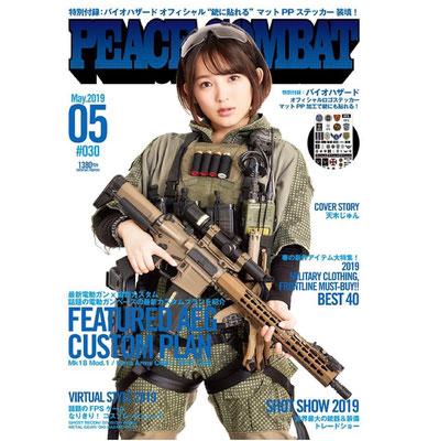トランスワールドジャパン PEACE COMBAT vol.30  表紙 (model)天木じゅん  ヘアメイク高野雄一