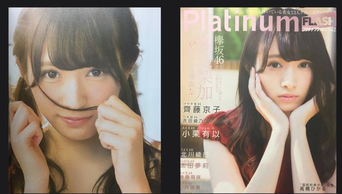光文社Platinum FLASHvol.2 表紙&巻頭 渡辺梨加(欅坂46) ヘアメイク高野雄一
