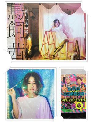 太田出版 Quick Japan vol.134 鳥飼茜(漫画家) ヘアメイク高野雄一