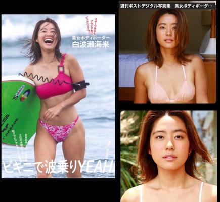 小学館  週刊ポスト&デジタル写真集  白波瀬海来(pro bodyboarder)  ヘアメイク高野雄一
