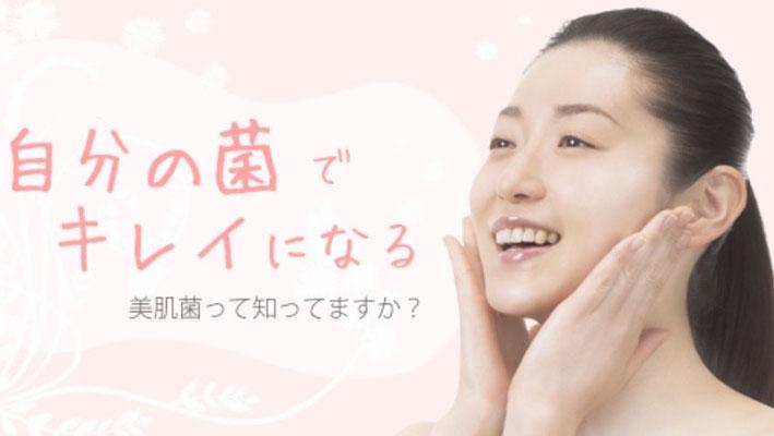 美肌菌ドックポスター 久米田彩(女優、タレント) ヘアメイク高野雄一