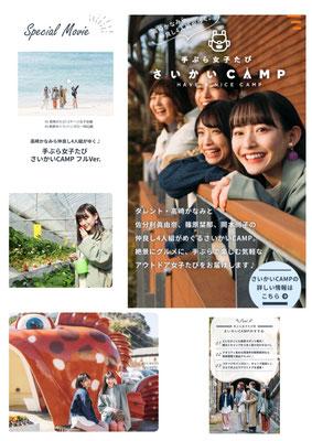 長崎県西海市女子旅PR ヘアメイク高野雄一