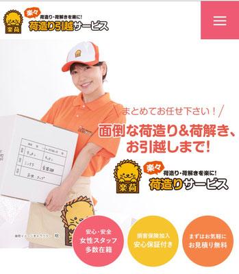 GPC株式会社  楽荷   (イメージモデル)桃 ヘアメイク高野雄一