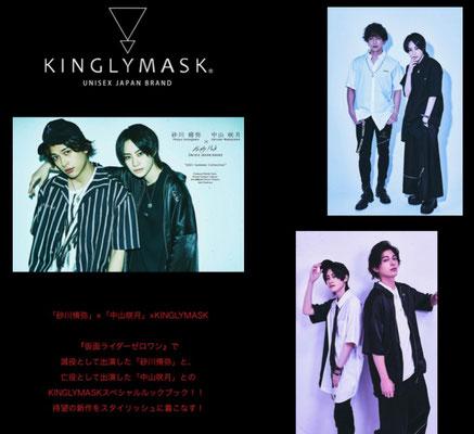 KINGLYMASK 2021 Summer Collection Special LookBook  砂川脩弥 x 中山咲月  ヘアメイク高野雄一