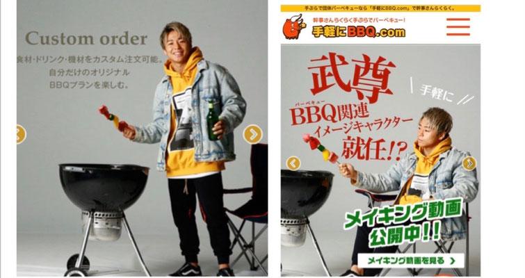 GPC 手軽にBBQ.com    武尊(K-1選手)  ヘアメイク高野雄一