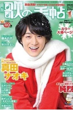 月刊歌の手帖  表紙  真田ナオキ(演歌歌手)  ヘアメイク高野雄一