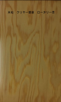 米松 クリヤー塗装 ロータリー杢