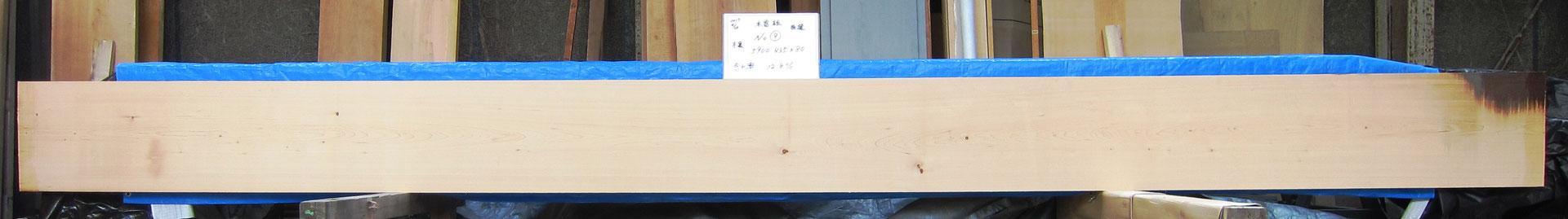 №9 木裏 木曽桧 特選 5900×435×80