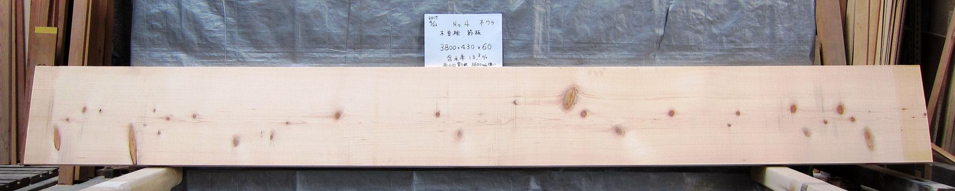 №4 木曽桧 節板 木裏