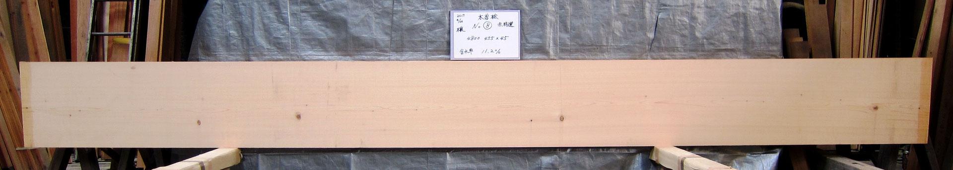 №8 木裏 木曽桧 赤 特選 4800×455×45