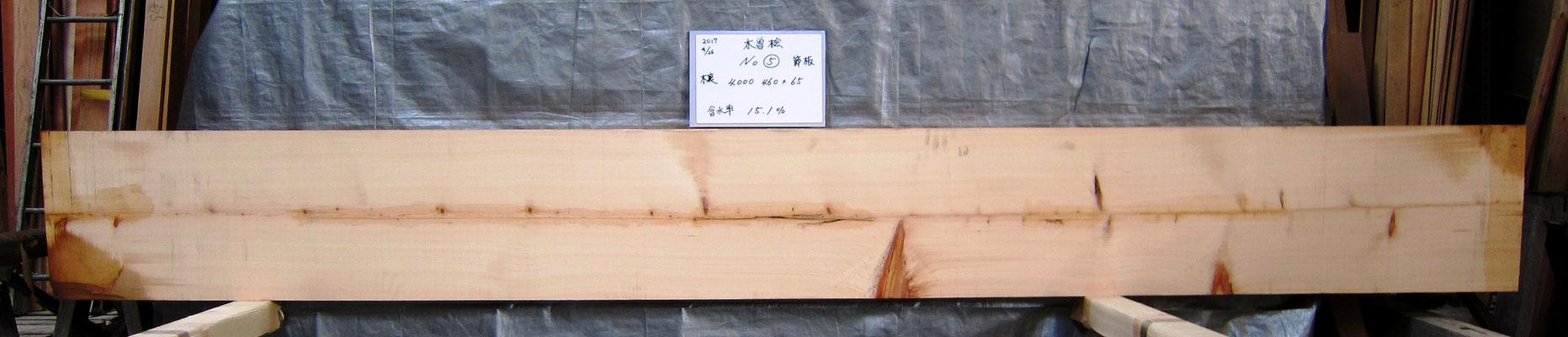 №5 木曽桧節板 木裏 写真
