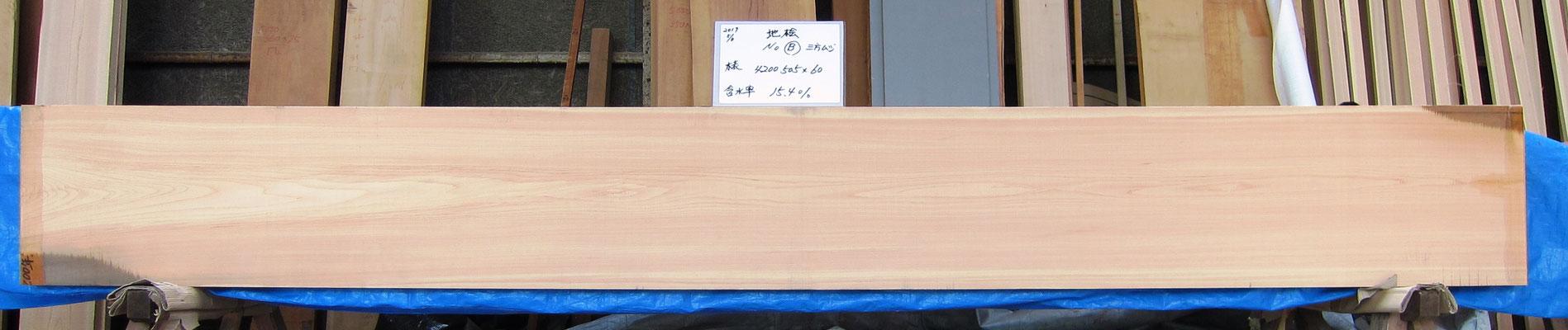 №B 木表 地桧 4200×505×60