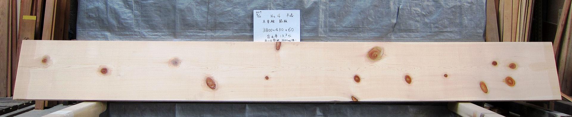 №4 木曽桧 節板 木表