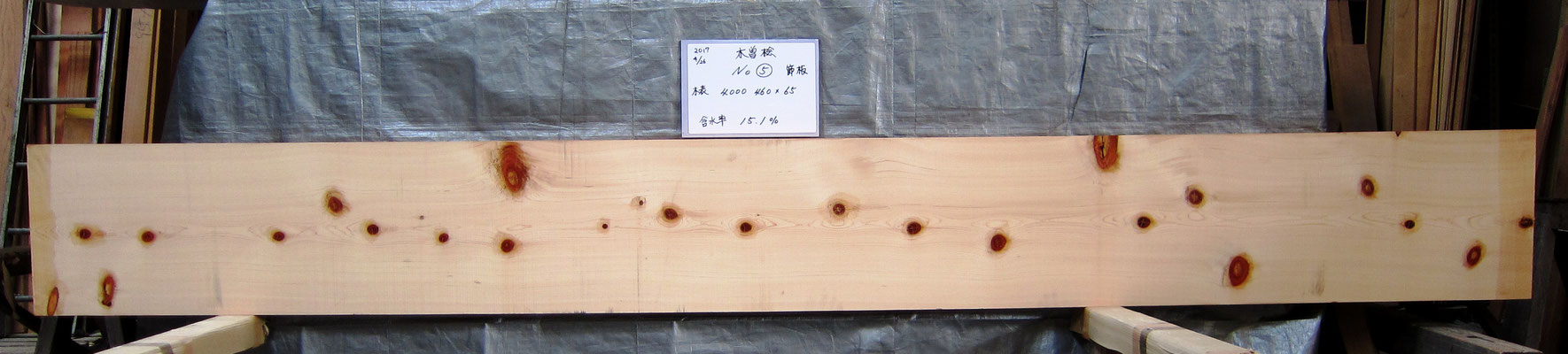 №5 木曽桧節板 木表 写真