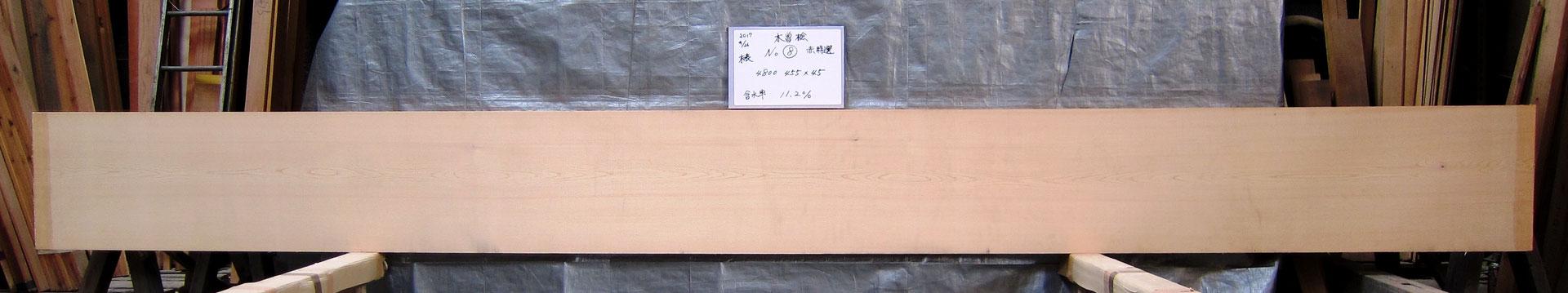 №8 木表 木曽桧 赤 特選 4800×455×45