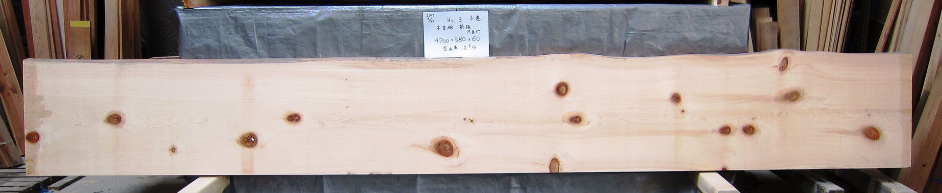 №3 木曽桧節板 木表写真