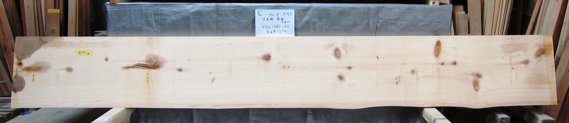 №3 木曽桧節板 木裏写真