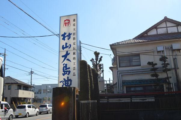 村山大島紬組合事務所です