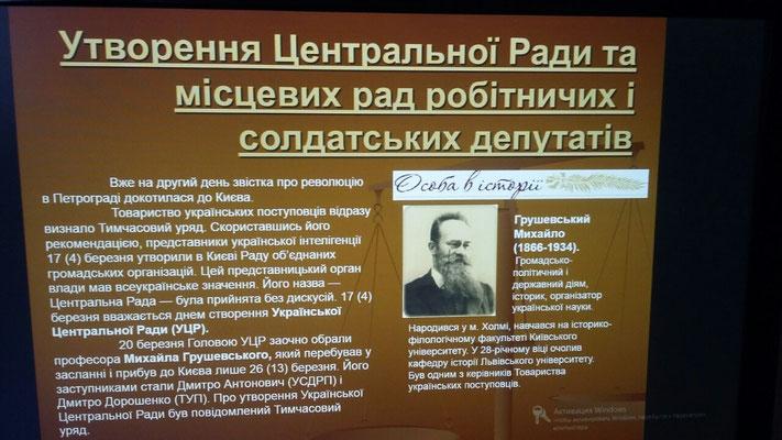 До 100-річчя подій Української революції 1917-1921 років ... 56b2755c712a5