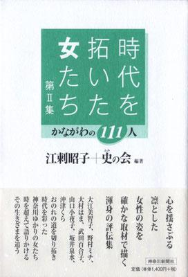 江刺昭子+史の会編著『時代を拓いた女たち 第Ⅱ集 かながわの131人』20011年、神奈川新聞社