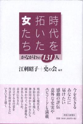 江刺昭子+史の会編著『時代を拓いた女たち かながわの131人』2005年、神奈川新聞社