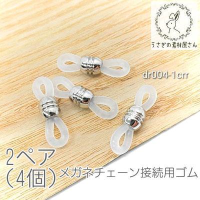 眼鏡チェーン 接続用ゴム めがねチェーン 製作 高品質 変色しにくい鍍金 韓国製 2ペア/クリア×本ロジウム/dr004-1crr