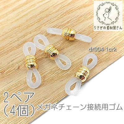 眼鏡チェーン 接続用ゴム めがねチェーン 製作 高品質 変色しにくい鍍金 韓国製 2ペア/クリア×k16gp/dr004-1crk