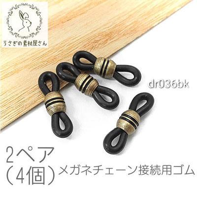 眼鏡チェーン 接続用ゴム めがねチェーン 製作 高品質 金古美 韓国製 2ペア/ブラックゴム/dr036bk