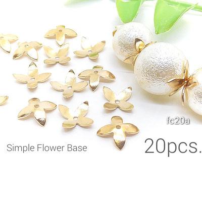 20個☆特価-シンプル花座*ビーズキャップ☆Aタイプ 直径約11mm【fc20a】