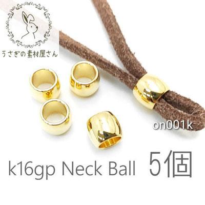 ネックボール ビーズ 樽 パイプビーズ 約5mm 変色しにくい 高品質 韓国製/k16gp/on001k