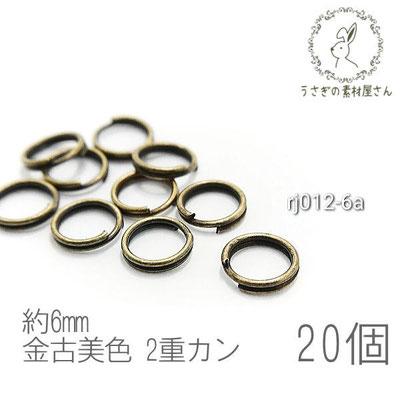 2重カン 金具 6mmカン 接続金具 カン ハンドメイドに 高品質 韓国製 金古美色 20個/rj012-6a