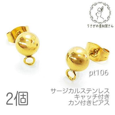 ピアス サージカルステンレス キャッチ付き カン付きピアス 金具 特価 ゴールド色 2個/pt106