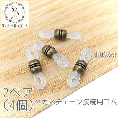 眼鏡チェーン 接続用ゴム めがねチェーン 製作 高品質 金古美 韓国製 2ペア/クリアゴム/dr036cr