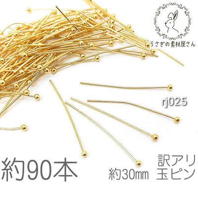 訳アリ 玉ピン 銅製 30mm ゴールド 色 ハンドメイド 基礎金具 ボールピン 約90本/rj025